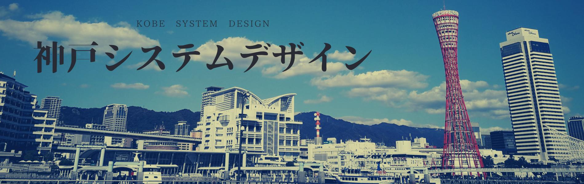 神戸システムデザイン
